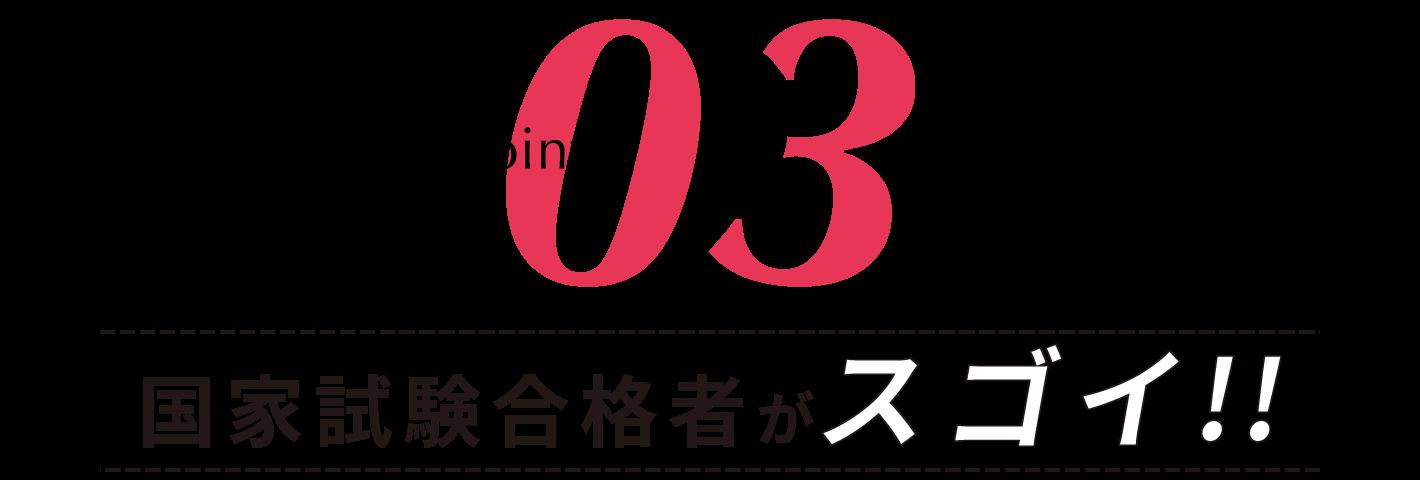 point02 国家試験合格者数がスゴイ!!