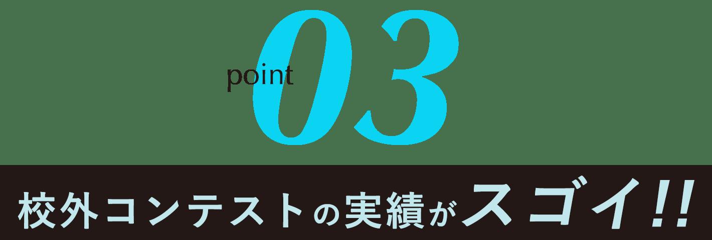 point03 校外コンテストの実績がスゴイ!!