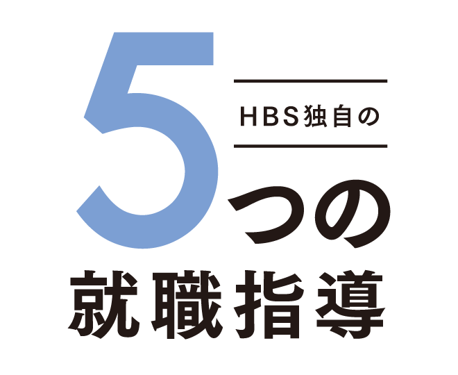 HBS独自の5つの就職指導
