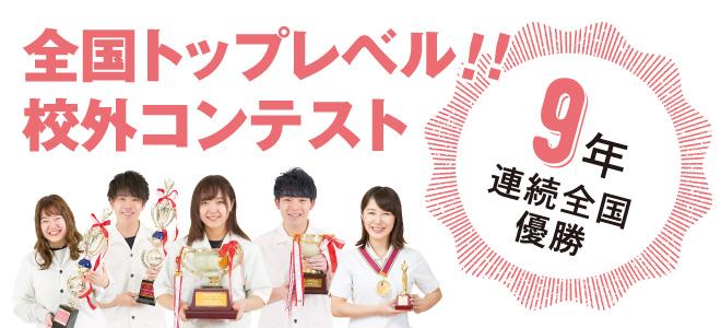 全国トップレベル!校外コンテスト 9年連続全国優勝